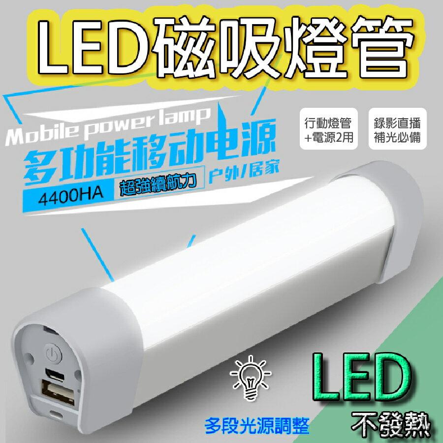 2合1可充電可照明式超續航力高強 隨身LED行動燈管 超亮手電筒 磁吸式 露營燈 警示燈管 sos燈管 救護燈管