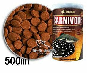 [第一佳水族寵物]波蘭德比克Tropical大型魚、底棲魚肉食成長飼料[500ml]免運