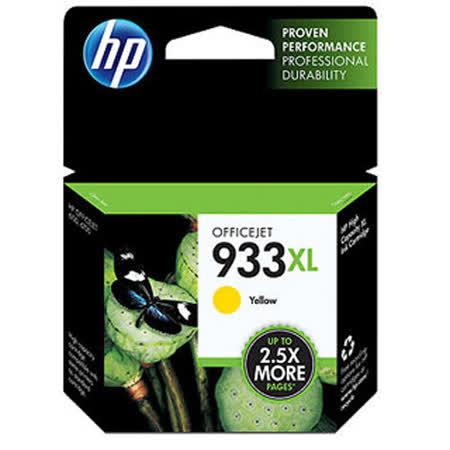 HP 933XL黃色Officejet墨水匣(列印量約825頁)★★★全新原廠公司貨含稅附發票★★★