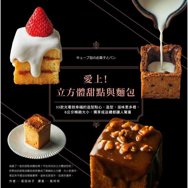 愛上!立方體甜點與麵包:33款光看就幸福的造型點心,造型、滋味更多樣,6公分精緻大小,獨享或送禮都