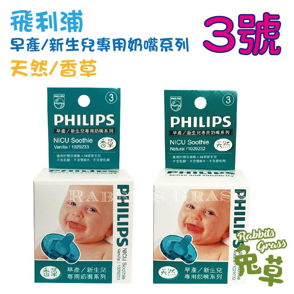 飛利浦 3號奶嘴/安撫奶嘴(香草/天然) : PHILIPS 早產/新生兒專用奶嘴系列
