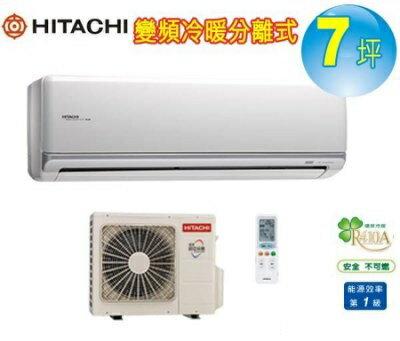 日立《頂級冷暖》分離式冷氣價格(RAC-40NK/RAS-40NK)※(適用7坪)