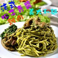 母親節大餐推薦到【鮮綠生活】法式松子青醬雞肉義大利麵就在鮮綠生活36Life推薦母親節大餐