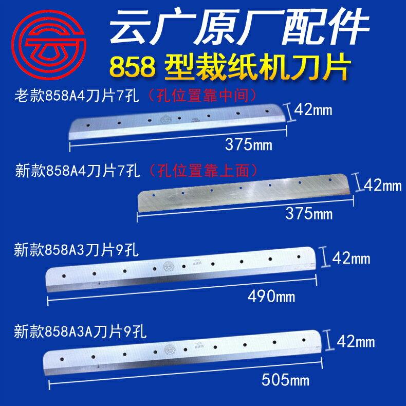 厚層切紙機刀片868型手動裁紙機刀具刀墊a4A3原裝配件促銷