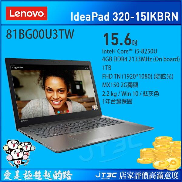 【滿3千15%回饋】Lenovo聯想IdeaPad32015ISK115IKBRN81BG00U3TW灰I5-8250U4G1TBMX150DRWNon-OS筆電《全新原廠保固》※回饋最高2000點