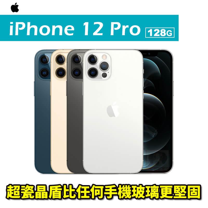 APPLE iPhone 12 Pro 128G 6.1吋 5G 智慧型手機 0利率 免運費