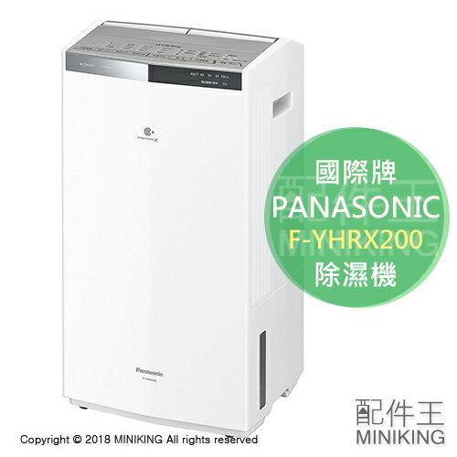 【配件王】日本代購Panasonic國際牌F-YHRX200衣物乾燥除濕機2018新款22坪水箱5L