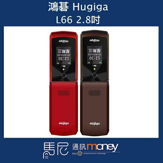 (全配)HugigaL66摺疊機雙螢幕設計大音量大字體大按鍵老人機孝親機折疊機【馬尼通訊】