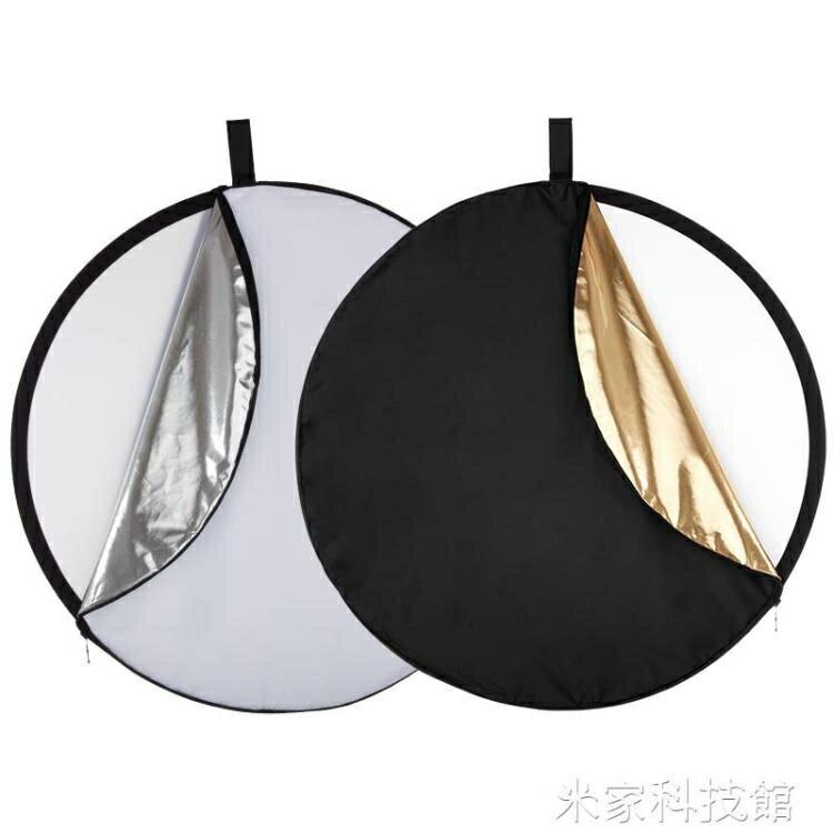 反光板 金貝反光板80/110cm五合一折疊便攜攝影打光補光遮光吸光拍照柔光 夏沐