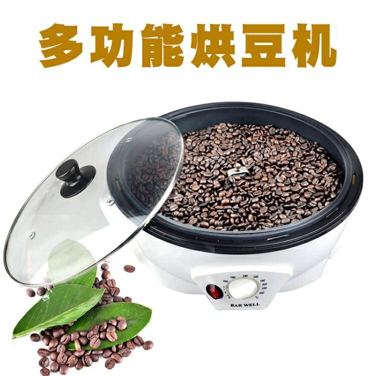 咖啡烘豆機養生鍋家用爆米花機生豆乾果花生烘焙炒貨機果皮茶機 概念3C
