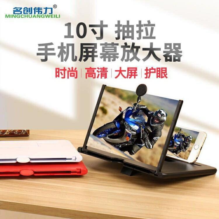 10寸12寸抽拉式手機螢幕放大器3d高清創意手機螢幕放大鏡桌面支架 概念3C