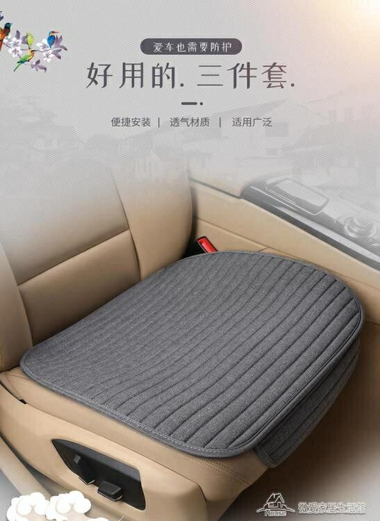 汽車坐墊四季通用夏季涼墊單片ins網紅透氣座墊子通風後排三件套 概念3C