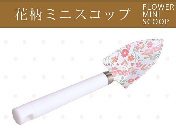 BO雜貨【SV3433】日本設計 花朵圖案小鏟子 園藝鏟子 園藝用鏟子 土鏟 園藝用品 田園風