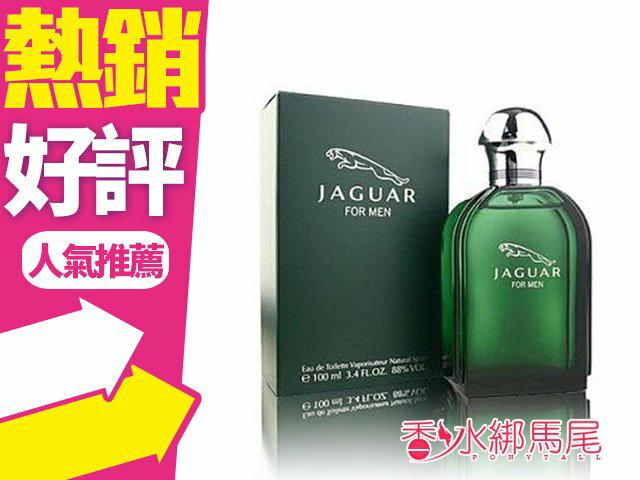 JAGUAR 積架 尊爵 綠色經典 男性淡香水 100ml◐香水綁馬尾◐