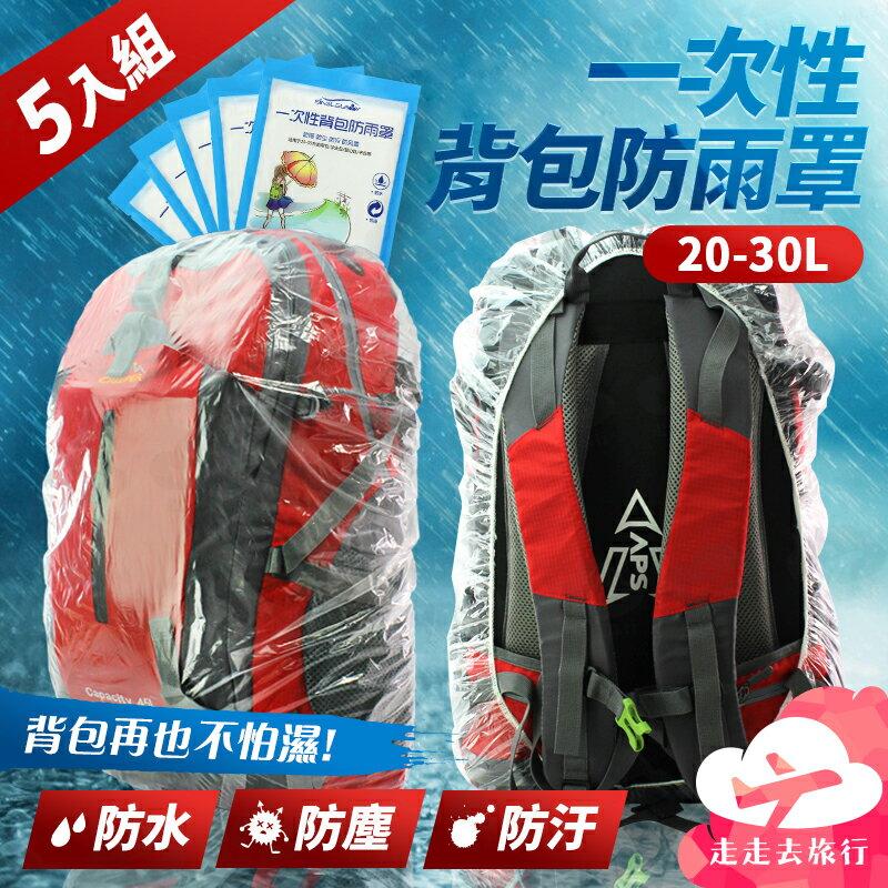 一次性背包20-30L防雨罩5入組 旅行戶外保護罩 登山包書包防水罩 防塵罩【HC322】99750走走去旅行
