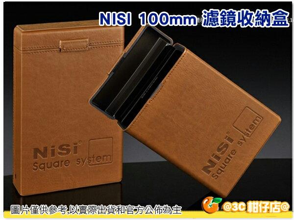 日本耐司 NISI 100mm 真皮方鏡盒 收納盒 方形濾鏡偏振鏡減光鏡ND鏡漸變鏡 濾鏡盒