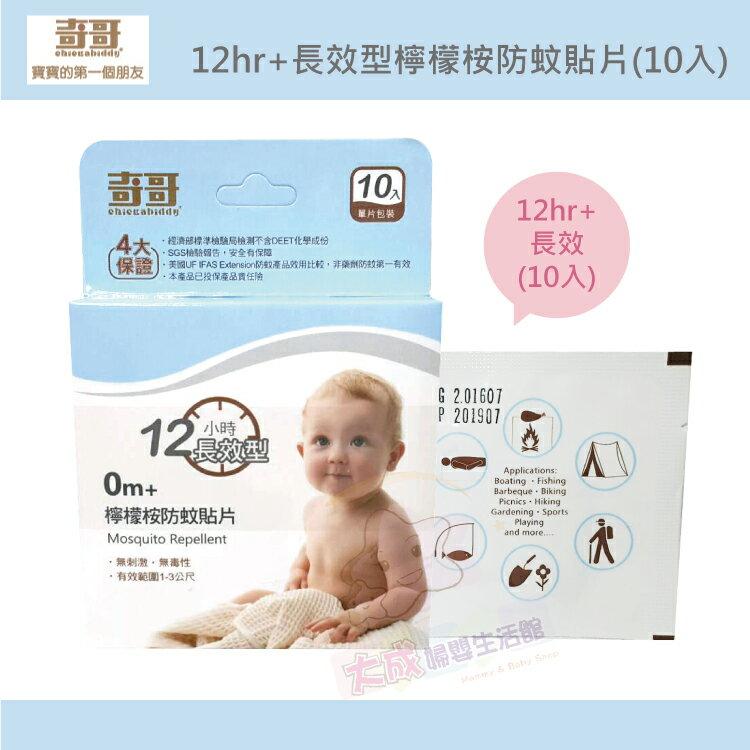 【大成婦嬰】奇哥 長效型檸檬桉防蚊貼片(一盒10入)
