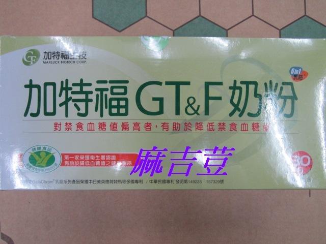 加特福生技 加特福GT&F奶粉 6in1乳鉻 30包裝/盒 對禁食血糖偏高者 有助於降低禁食血糖值