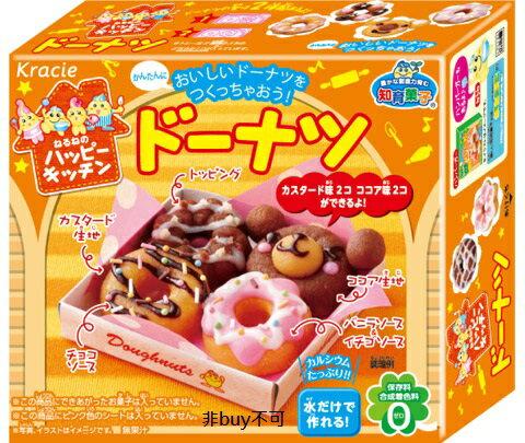 *非buy不可* 日本【Kracie】知育果子 popin cookin 兒童節 萬聖節 聖誕節 生日禮 交換禮 甜甜圈款