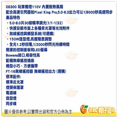 神牛 Godox Pro DS300 110V 專業棚燈 公司貨 內置散熱風扇 閃燈 商攝 婚攝 2