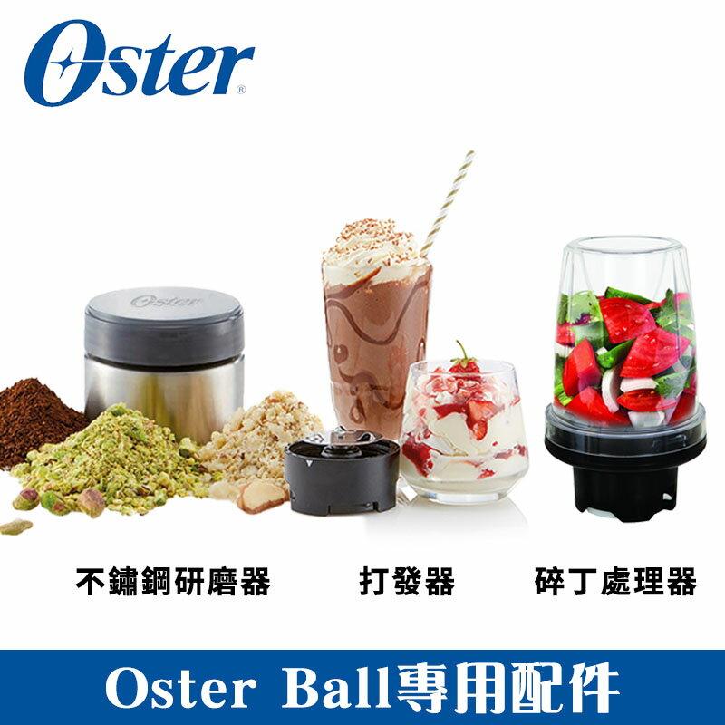 美國Oster 隨鮮瓶果汁機專用配件 不鏽鋼研磨罐碎丁處理器 打發器 Oster配件