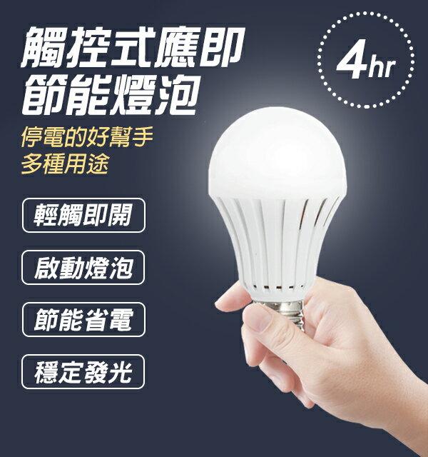 現貨 觸控式應急LED省電燈泡 7W 緊急照明 觸控 智慧燈泡 節能 停電燈 家用 蓄電池 露營【coni shop】