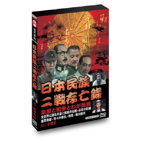 日本民族二戰存亡錄DVD