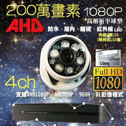 高雄  台南  屏東監視器  百萬畫素1080P~AHD  套裝DIY  4ch監視器
