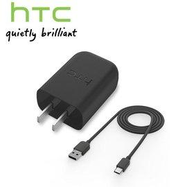 HTC M10 原裝旅充組 2.5A快充插頭+Type-C 120cm傳輸線 QC3.0 快充線