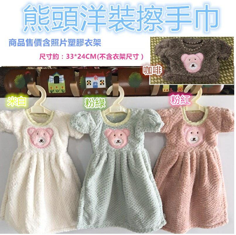 造型熊頭裙 有袖洋裝擦手巾附衣架 吊掛式毛巾 衣服珊瑚絨絨擦手巾超吸水快乾,附照片上塑膠衣架