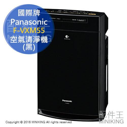 【配件王】 日本代購 一年保 Panasonic 國際牌 F-VXM55 黑 空氣清淨機 加濕 25疊