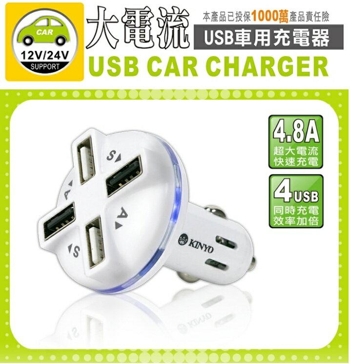 ?含發票?團購價?【KINYO-大電流USB車用充電器】?車充/手機/充電/行動電源/平板/寶可夢/iphone?