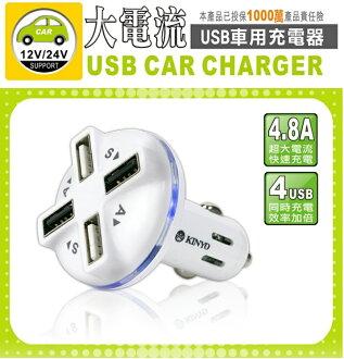 ❤含發票❤【KINYO-大電流USB車用充電器】❤車充/手機/充電/行動電源/平板/寶可夢/iphone❤