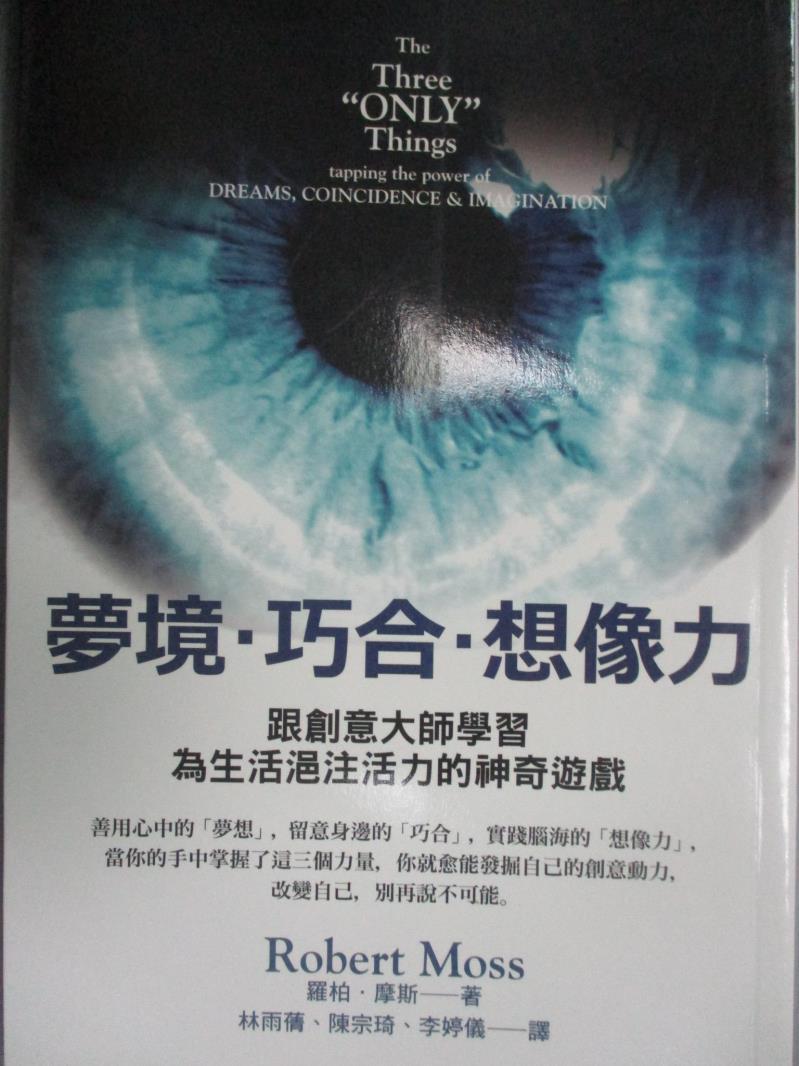 【書寶 書T2/心理_GRR】夢境.巧合.想像力_羅伯.摩斯