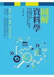 圖解資料學:從51個關鍵主題,全面掌握文字型資料、資訊圖表到大數據的蒐集分析與運用(增訂版)