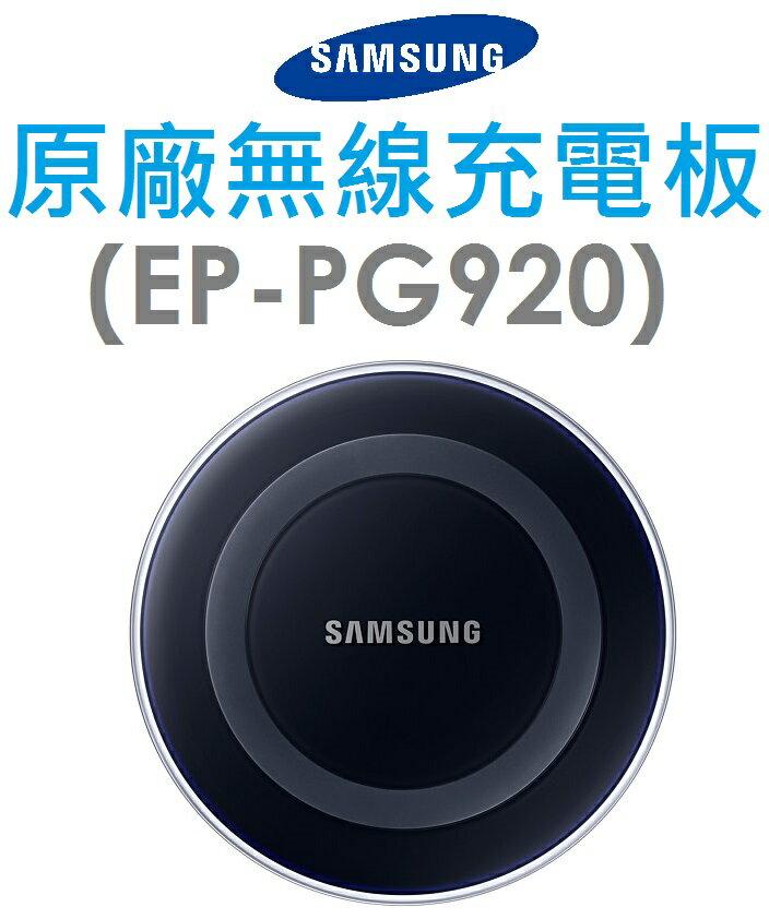 【原廠吊卡盒裝】三星 Samsung 原廠無線充電板(WPC和PMA)●Galaxy S6/S6 edge/note5/s7/s7 edge/S8/S8+/i8/i8+