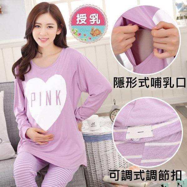 *漂亮小媽咪*紫色心情 輕薄 柔棉 長袖 月子服 哺乳裝 睡衣套裝 哺乳衣 腹圍可調 FA634
