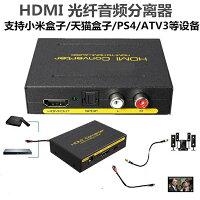 小米Xiaomi,小米盒子推薦到【生活家購物網】HDMI 音頻分離器 PS4 藍光 AppleTV4小米盒子 轉DTS 5.1立體耳音視頻解碼器