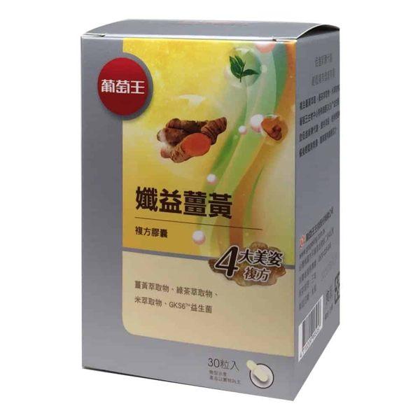 葡萄王 孅益薑黃複方膠囊 30粒 / 瓶◆德瑞健康家◆ 0