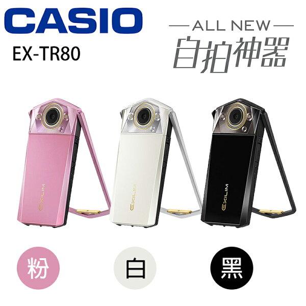 ◎相機專家◎Casio卡西歐TR80自拍神器送原廠皮套TR-80群光公司貨