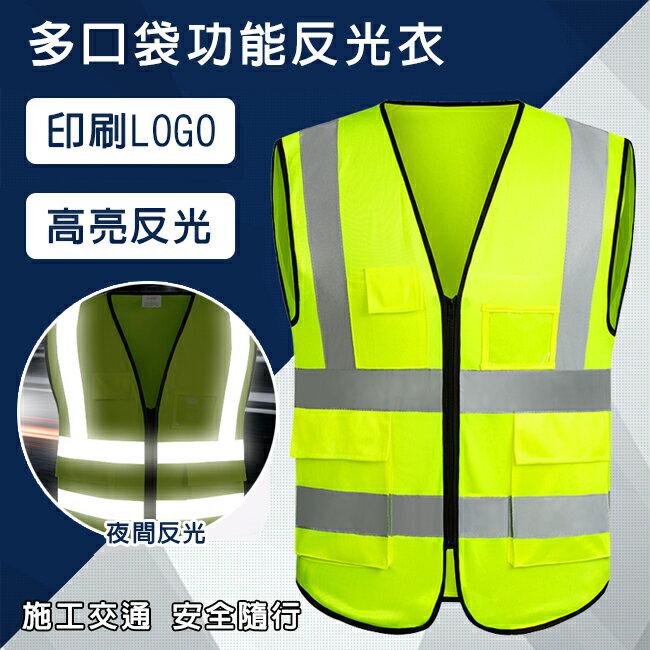 客製化 LOGO 反光衣 反光背心(多口袋) 警用 保全背心 救護 導護 指揮交通 義交 警消【塔克】