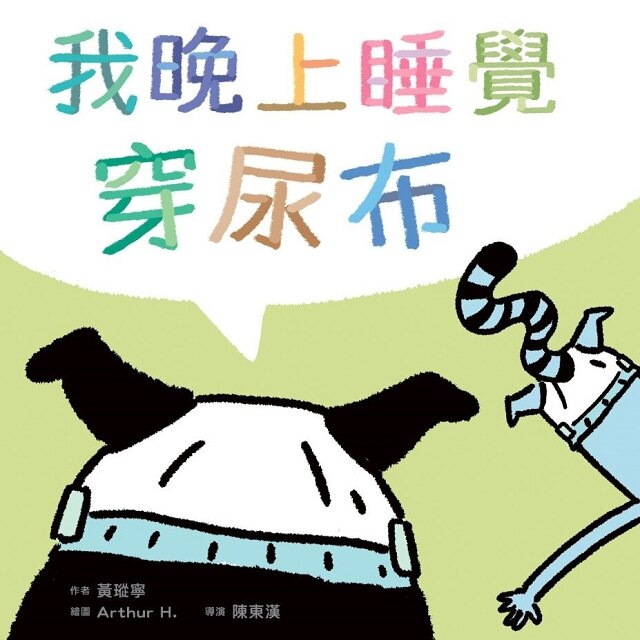 黃瑽寧醫師的第一套劇本式繪本:阿布與小樂系列(一套共四冊) 1