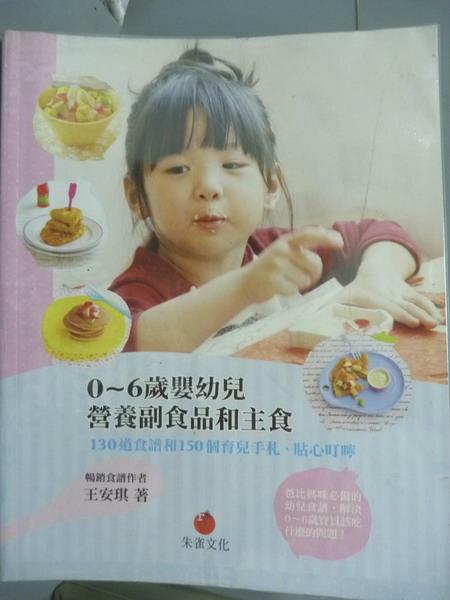 【書寶二手書T7/保健_PIV】0~6歲嬰幼兒營養副食品和主食_王安琪
