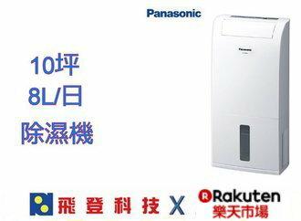 <br/><br/>  Panasonic 國際牌8公升清淨除濕機F-Y16CW<br/><br/>