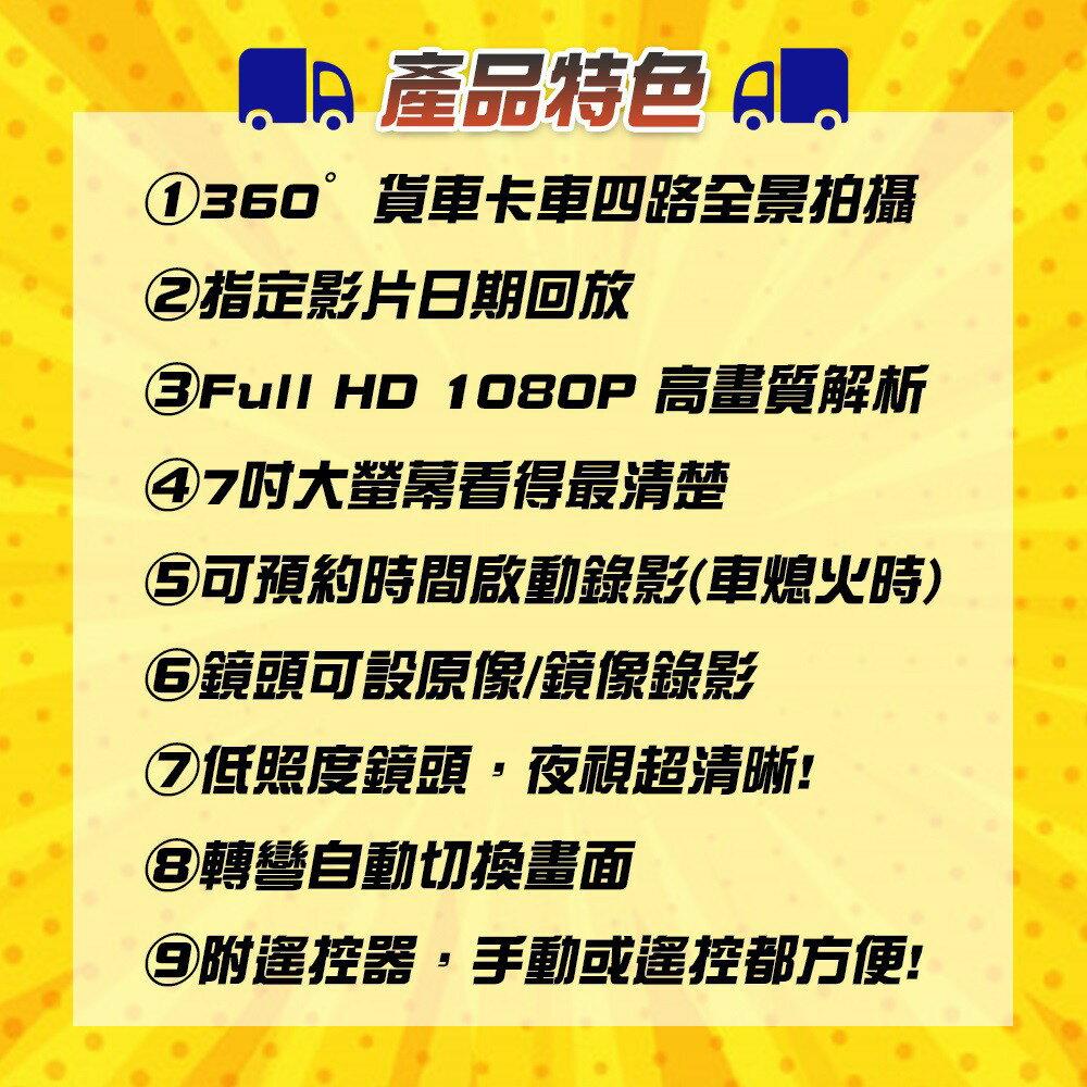 【任e行】UX7 環景四鏡頭 1080P 行車紀錄器 行車視野輔助器、大貨車、大客車及各式車輛適用 64G記憶卡選購