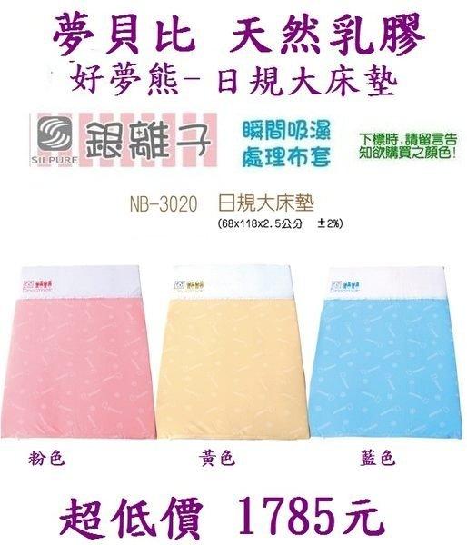 *美馨兒*好夢熊乳膠枕-日規大床墊/乳膠床墊/嬰兒床墊(藍色)(粉色)(黃色) 1785元~店面經營