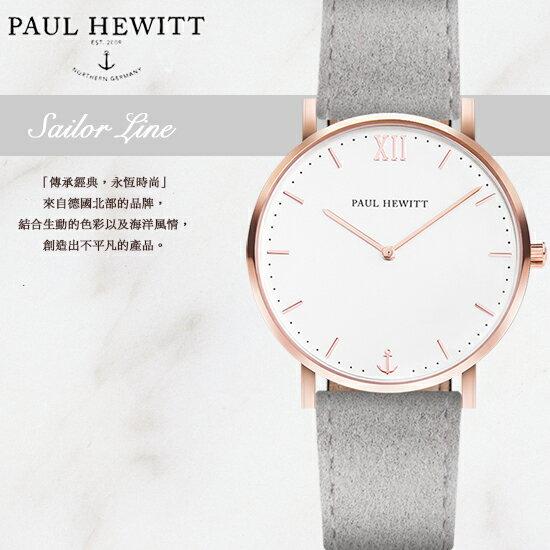 PAULHEWITT德國工藝SailorLine經典時尚真皮腕錶PH-SA-R-ST-W-37S公司貨