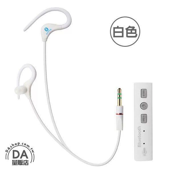 《DA量販店》STN-810A 運動型 耳掛式 耳塞式 藍芽耳機 聽音樂 接聽電話 白(W96-0074)