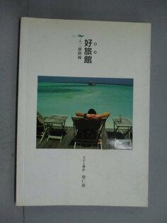 【書寶二手書T1/旅遊_NCT】人二雄路線好旅館_詹仁雄