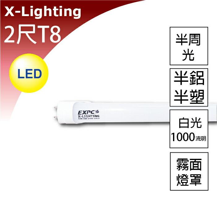 LED T8 10W 2尺  2年保固 1000流明 燈管 (霧面) 白光 EXPC X-LIGHTING